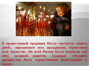 В православной традиции Пасха считается «царем дней», «праздником всех праздн