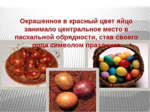 Окрашенное в красный цвет яйцо занимало центральное место в пасхальной обрядн