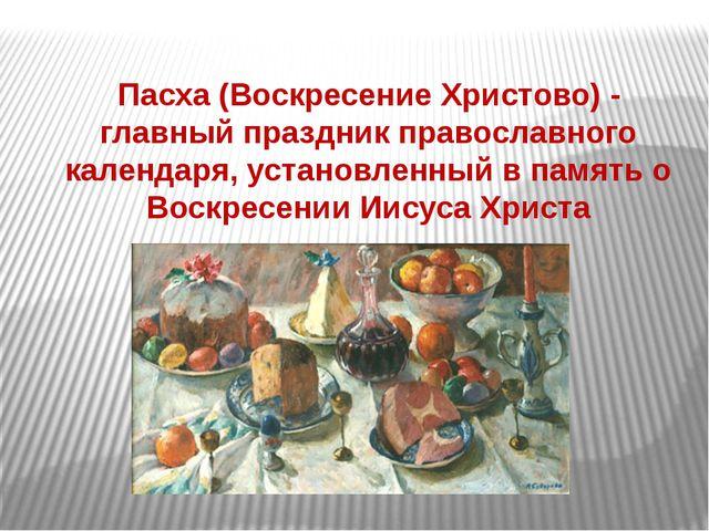 Пасха(Воскресение Христово) - главный праздник православного календаря, уста...