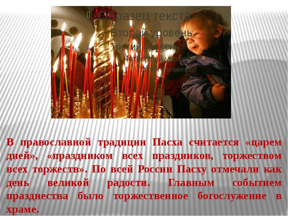 В православной традиции Пасха считается «царем дней», «праздником всех праздн...