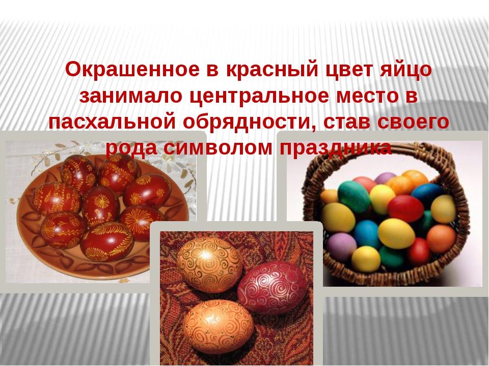 Окрашенное в красный цвет яйцо занимало центральное место в пасхальной обрядн...