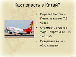 Как попасть в Китай? Перелет Москва – Пекин занимает 7,5 часов Стоимость биле