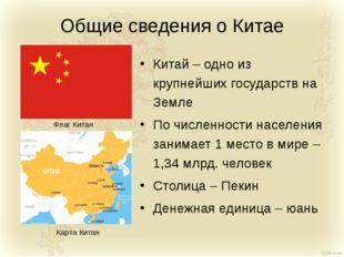 Общие сведения о Китае Китай – одно из крупнейших государств на Земле По чис
