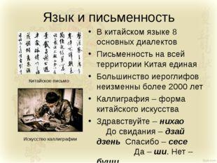 Язык и письменность В китайском языке 8 основных диалектов Письменность на вс