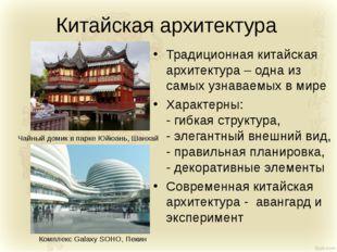 Китайская архитектура Чайный домик в парке Юйюань, Шанхай Комплекс Galaxy SOH