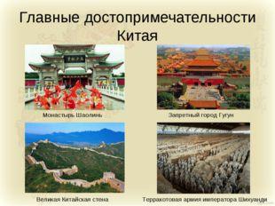 Главные достопримечательности Китая Монастырь Шаолинь Великая Китайская стена