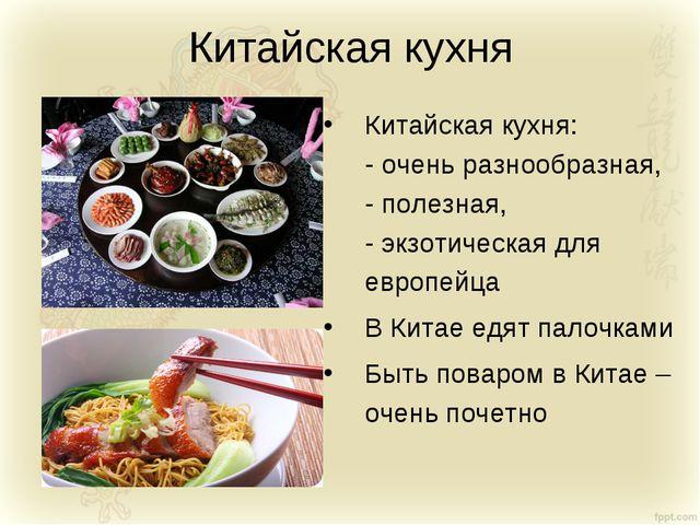 Китайская кухня Китайская кухня: - очень разнообразная, - полезная, - экзотич...