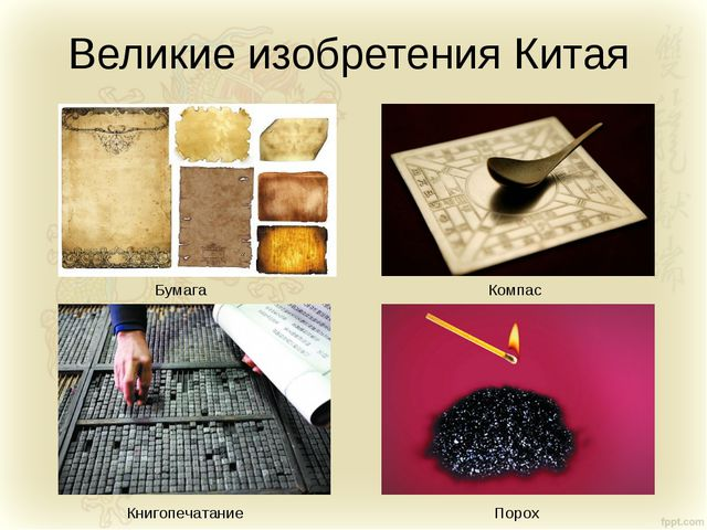 Великие изобретения Китая Бумага Книгопечатание Компас Порох