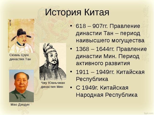 История Китая 618 – 907гг. Правление династии Тан – период наивысшего могущес...