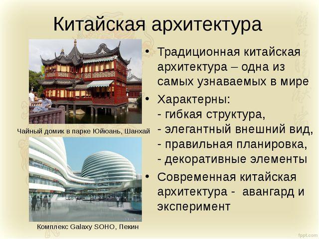 Китайская архитектура Чайный домик в парке Юйюань, Шанхай Комплекс Galaxy SOH...