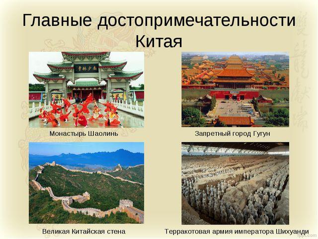 Главные достопримечательности Китая Монастырь Шаолинь Великая Китайская стена...
