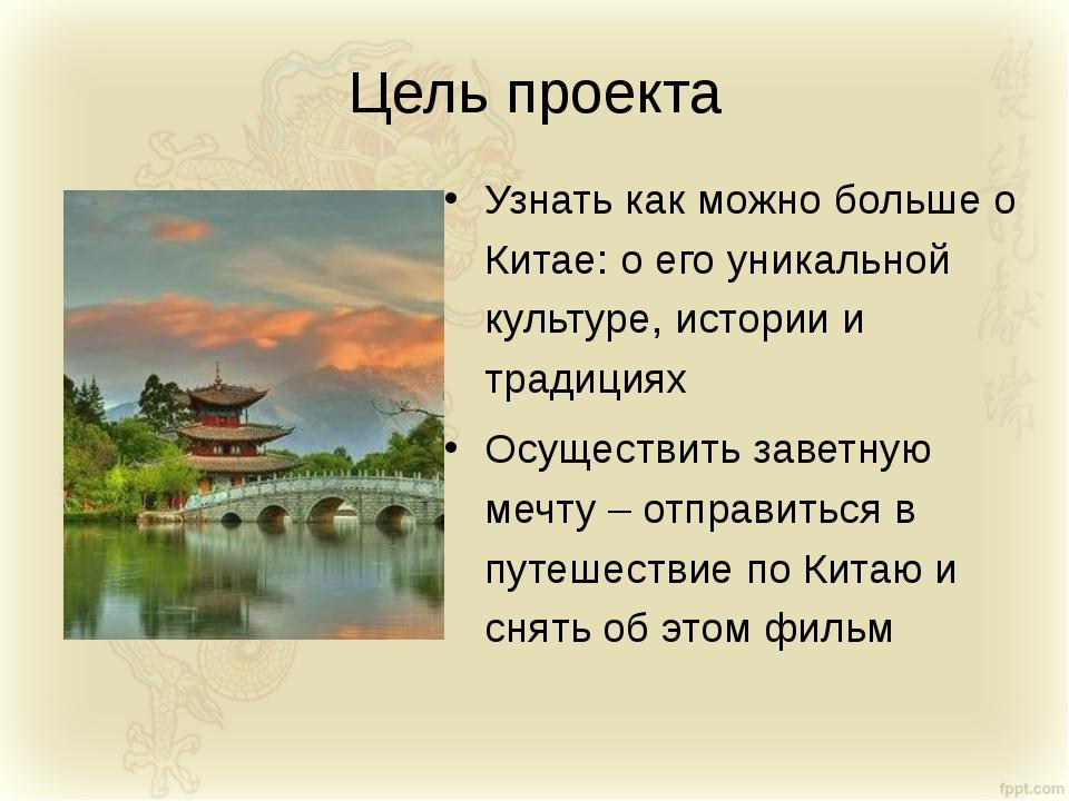 Цель проекта Узнать как можно больше о Китае: о его уникальной культуре, ист...