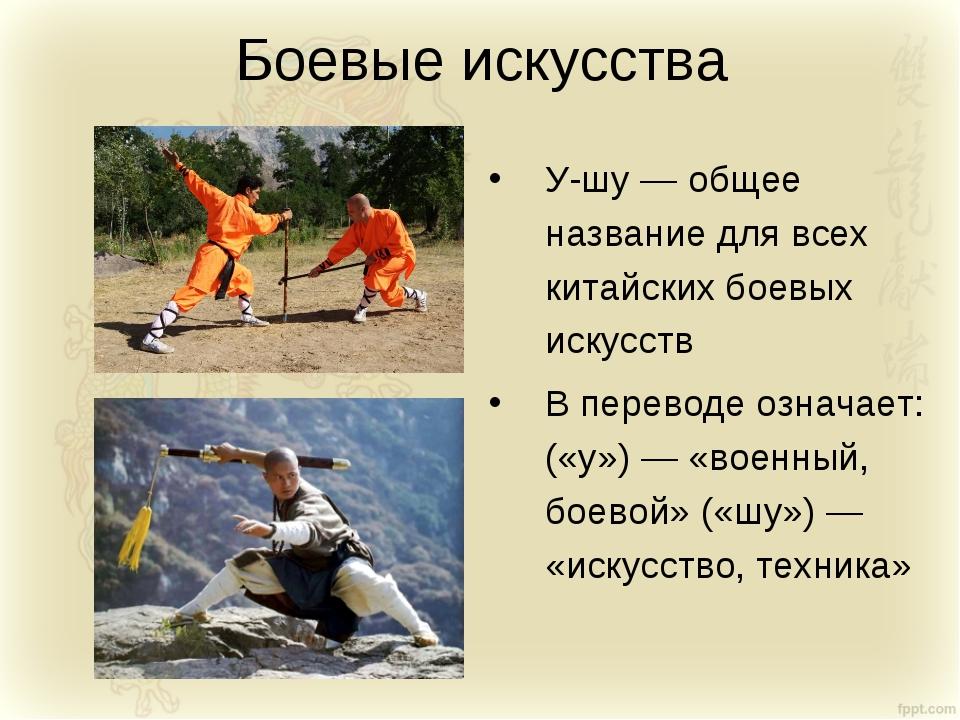 Боевые искусства У-шу — общее название для всех китайских боевых искусств В п...