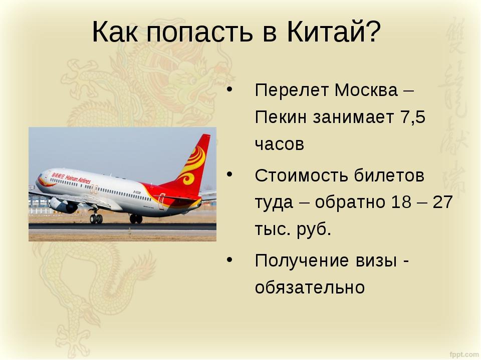 Как попасть в Китай? Перелет Москва – Пекин занимает 7,5 часов Стоимость биле...