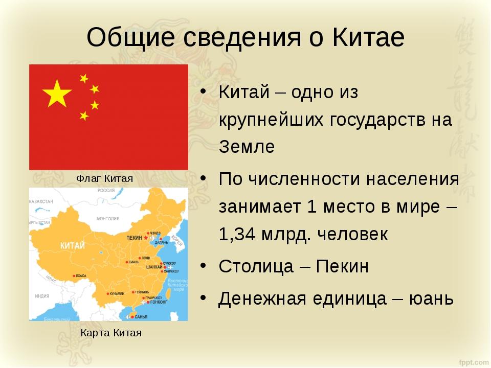 Общие сведения о Китае Китай – одно из крупнейших государств на Земле По чис...