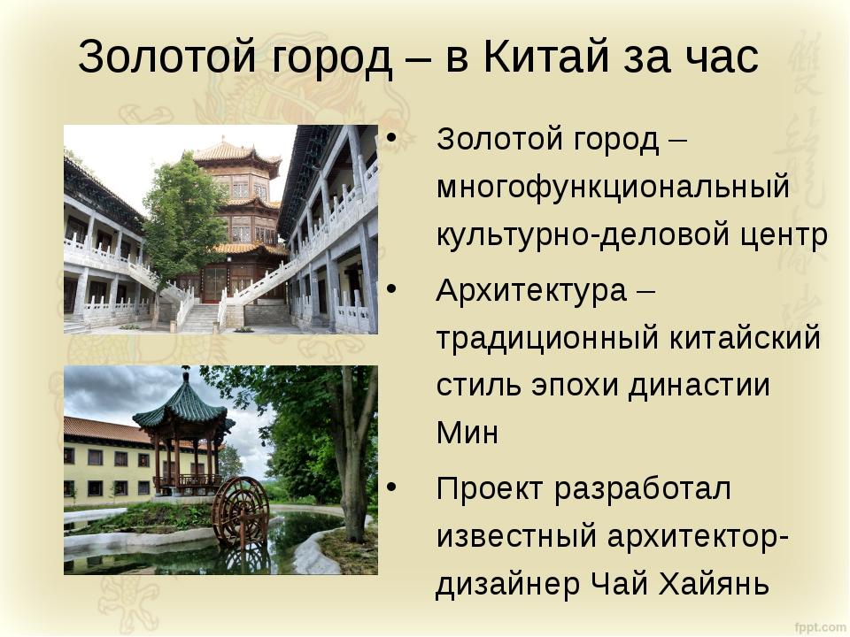 Золотой город – в Китай за час Золотой город –многофункциональный культурно-д...