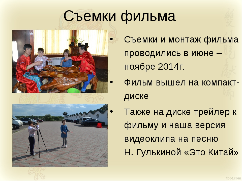Съемки фильма Съемки и монтаж фильма проводились в июне – ноябре 2014г. Фильм...