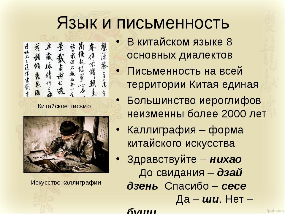 Язык и письменность В китайском языке 8 основных диалектов Письменность на вс...