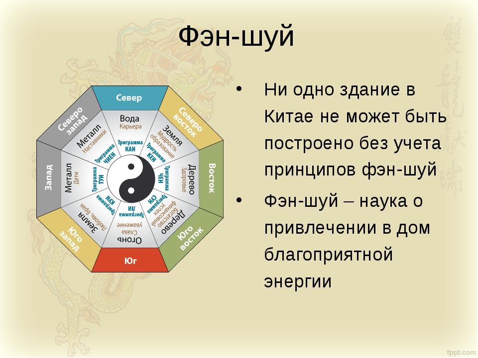 Фэн-шуй Ни одно здание в Китае не может быть построено без учета принципов фэ...