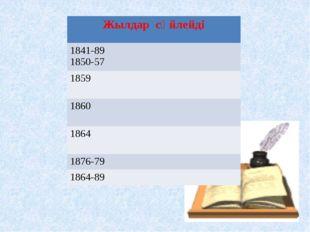 Жылдар сөйлейді 1841-89 1850-57 1859 1860 1864 1876-79 1864-89