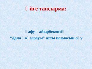 """Үйге тапсырма: Ғафу Қайырбековтің """"Дала қоңырауы"""" атты поэмасын оқу"""