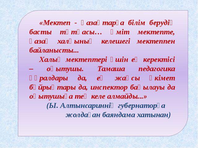 «Мектеп - қазақтарға білім берудің басты тұтқасы… Үміт мектепте, қазақ ха...
