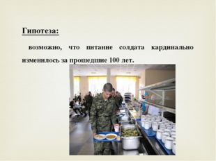 Гипотеза: возможно, что питание солдата кардинально изменилось за прошедшие 1