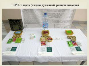 ИРП солдата (индивидуальный рацион питания)