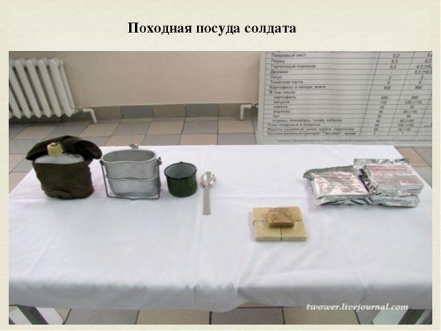 Походная посуда солдата