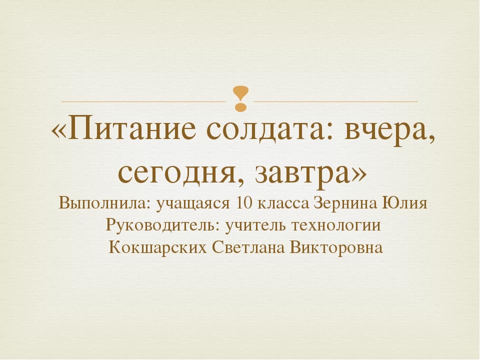 «Питание солдата: вчера, сегодня, завтра» Выполнила: учащаяся 10 класса Зерни...