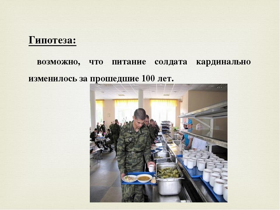 Гипотеза: возможно, что питание солдата кардинально изменилось за прошедшие 1...