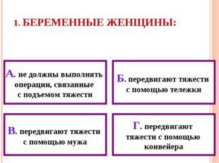 1. БЕРЕМЕННЫЕ ЖЕНЩИНЫ: А. не должны выполнять операции, связанные с подъемом