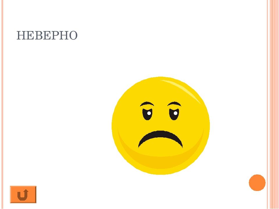 НЕВЕРНО