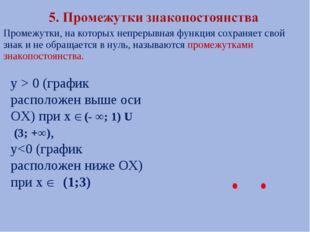 Промежутки, на которых непрерывная функция сохраняет свой знак и не обращаетс
