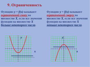 Функцию у = f(х) называют ограниченной снизу на множестве Х, если все значени