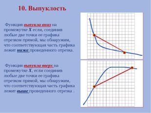 Функция выпукла вниз на промежутке Х если, соединив любые две точки ее графи