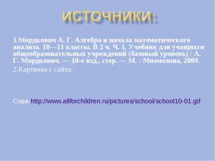 1.Мордкович А. Г. Алгебра и начала математического анализа. 10—11 классы. В 2