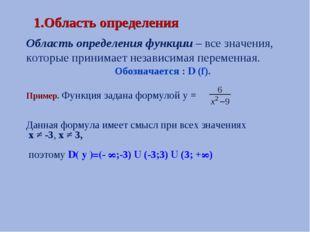 1.Область определения Область определения функции – все значения, которые пр