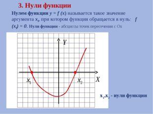 Нулем функции y = f (x) называется такое значение аргумента x0, при котором ф