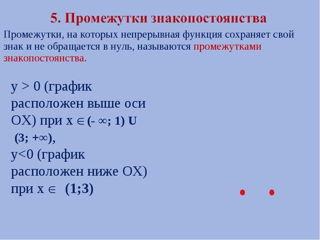 Промежутки, на которых непрерывная функция сохраняет свой знак и не обращаетс...