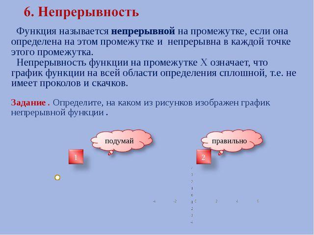 Функция называется непрерывной на промежутке, если она определена на этом пр...