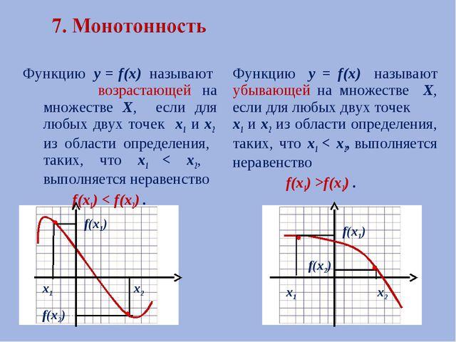 Функцию у = f(х) называют возрастающей на множестве Х, если для любых двух т...