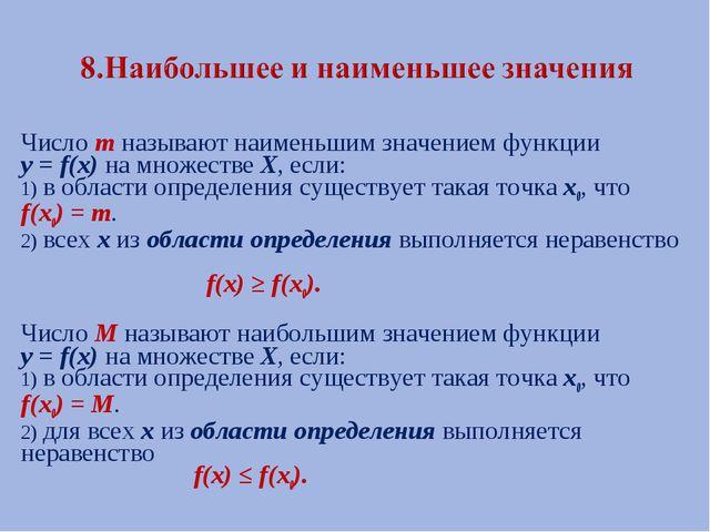 Число m называют наименьшим значением функции у = f(х) на множестве Х, если:...