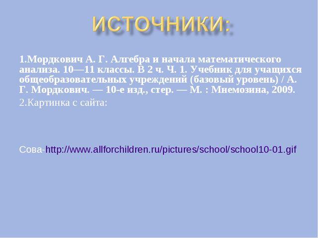 1.Мордкович А. Г. Алгебра и начала математического анализа. 10—11 классы. В 2...