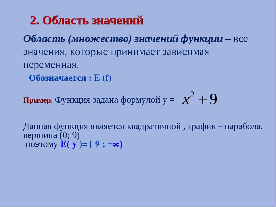 2. Область значений Область (множество) значений функции – все значения, кот...