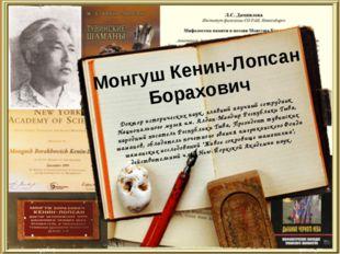 Монгуш Кенин-Лопсан Борахович Доктор исторических наук, главный научный сотру