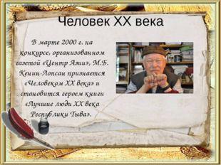 Человек XX века В марте 2000 г. на конкурсе, организованном газетой «Центр Аз