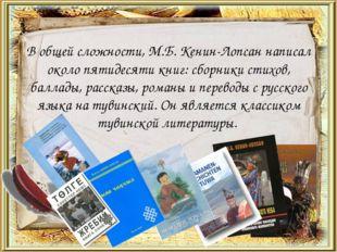 В общей сложности, М.Б. Кенин-Лопсан написал около пятидесяти книг: сборники