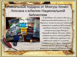 Уникальный подарок от Монгуш Кенин-Лопсана к юбилею Национальной библиотеки В