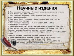 Научные издания 1. Тыва хамнарның алгыштары. = Алгыши тувинских шаманов: на р